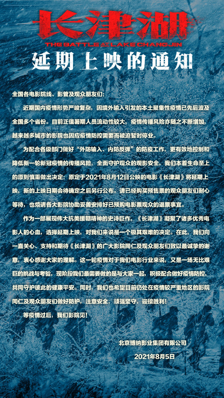《长津湖》延迟上映