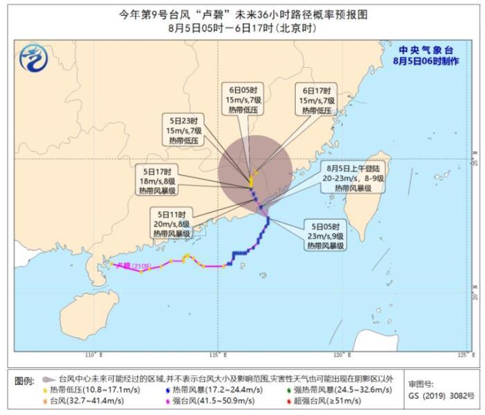 """台风""""卢碧""""未来36小时路径概率预报图(8月5日5时-6日17时)"""