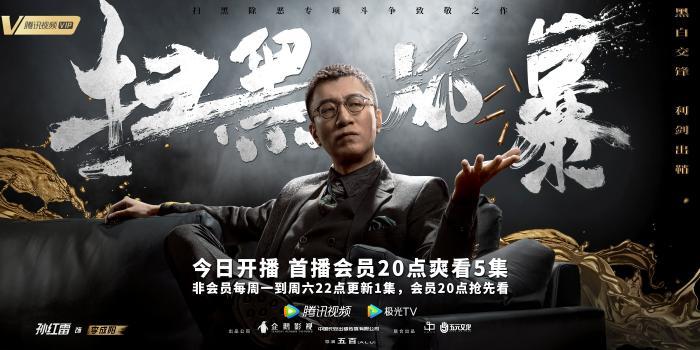 《扫黑风暴》开播 五百导演 孙红雷、张艺兴出演