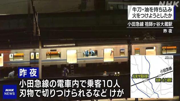 当地时间6日晚,日本东京世田谷区一辆开行中的列车内,一男子突然用刀具向乘客行凶,导致10人受伤。图片来源:日本放送协会(NHK)视频截图