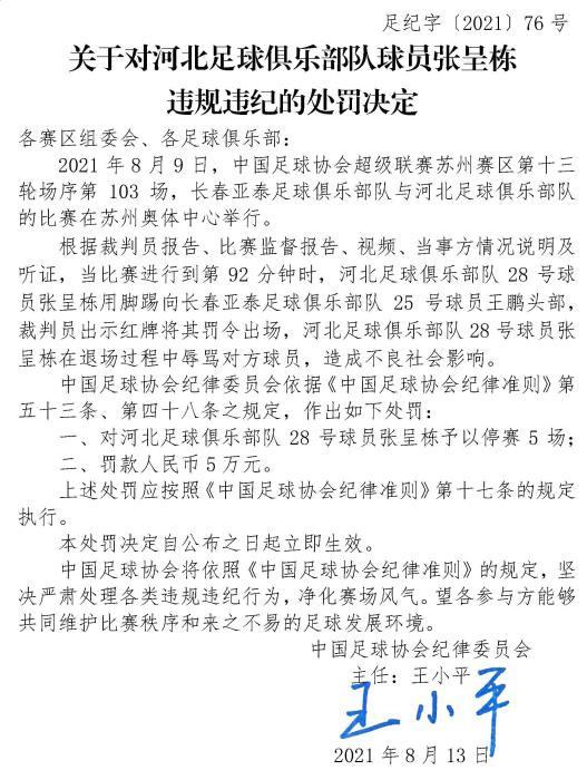 图片来源:中国足协网站。