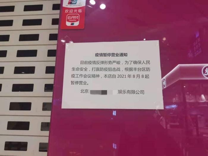 图为KTV疫情暂停营业通知。