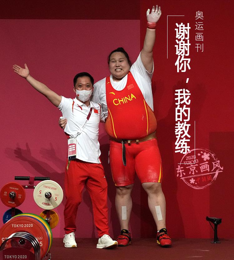 李雯雯和教练吴美锦(左)。