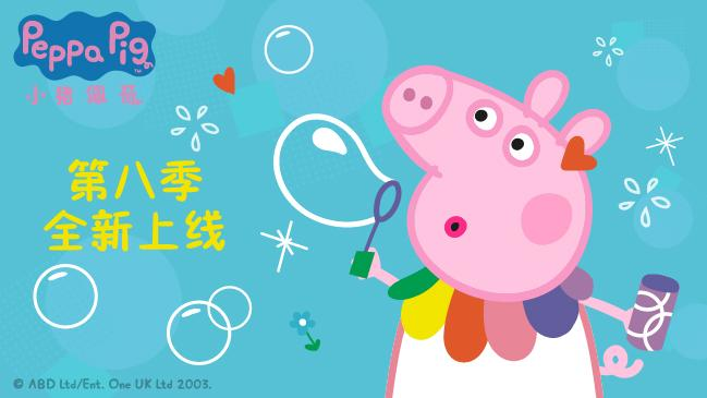 《小猪佩奇》第八季开播 佩奇将有哪些变化?