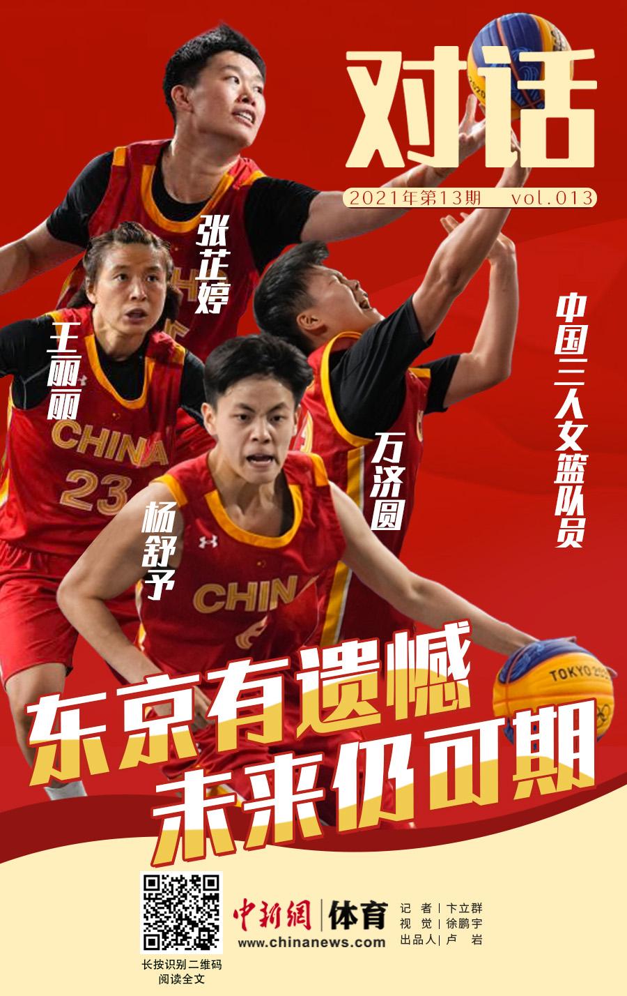 对话 | 中国三人女篮:东京有遗憾,未来仍可期