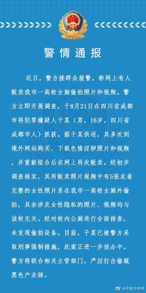 图片来源:重庆市公安局沙坪坝区分局官方微博