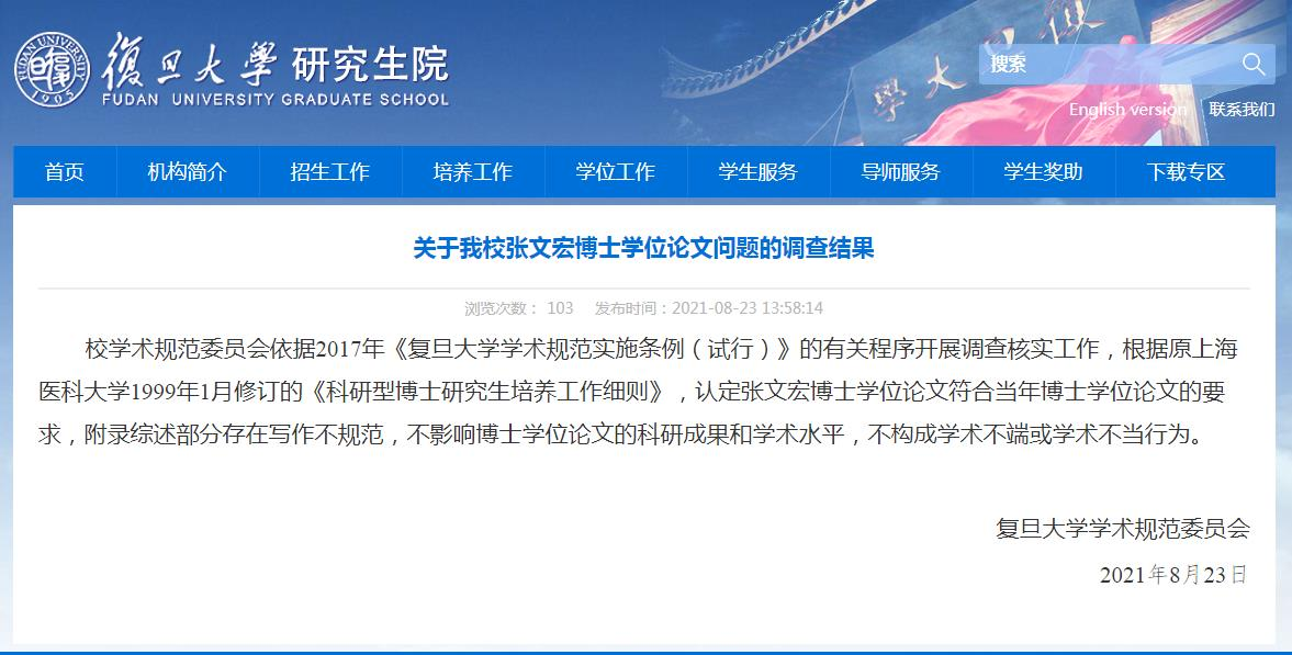复旦大学通报张文宏博士学位论文问题调查结果
