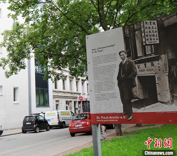 资料图:汉堡唐人街旧址首饰街街口矗立的纪念牌。记者 彭大伟 摄