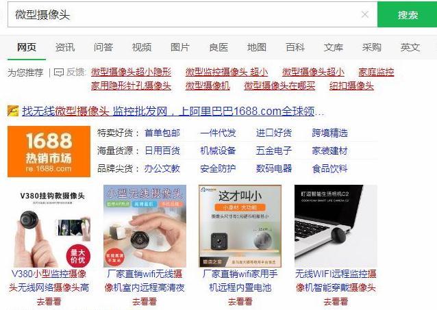 搜索平台上搜到的针孔摄像头资源。