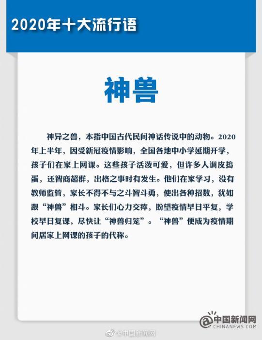 图片来源:中国新闻网微博