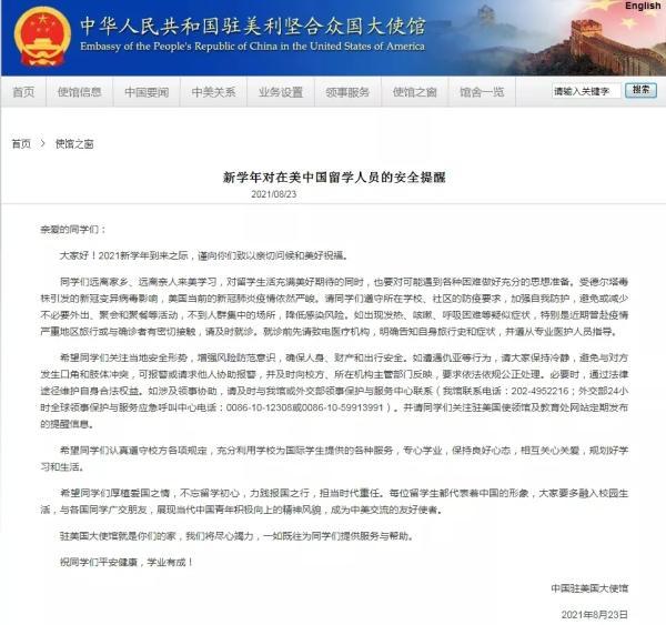 图片来源:中国驻美国使馆网站截图