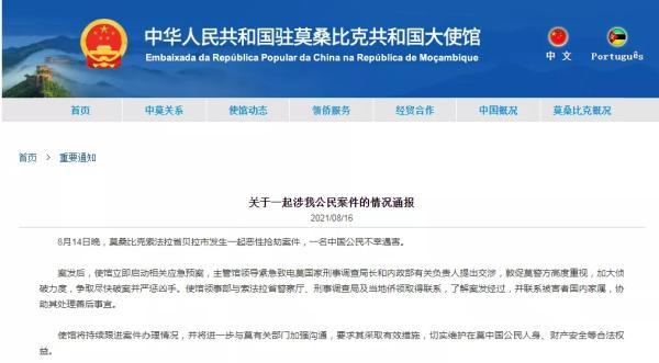 图片来源:中国驻莫桑比克大使馆网站