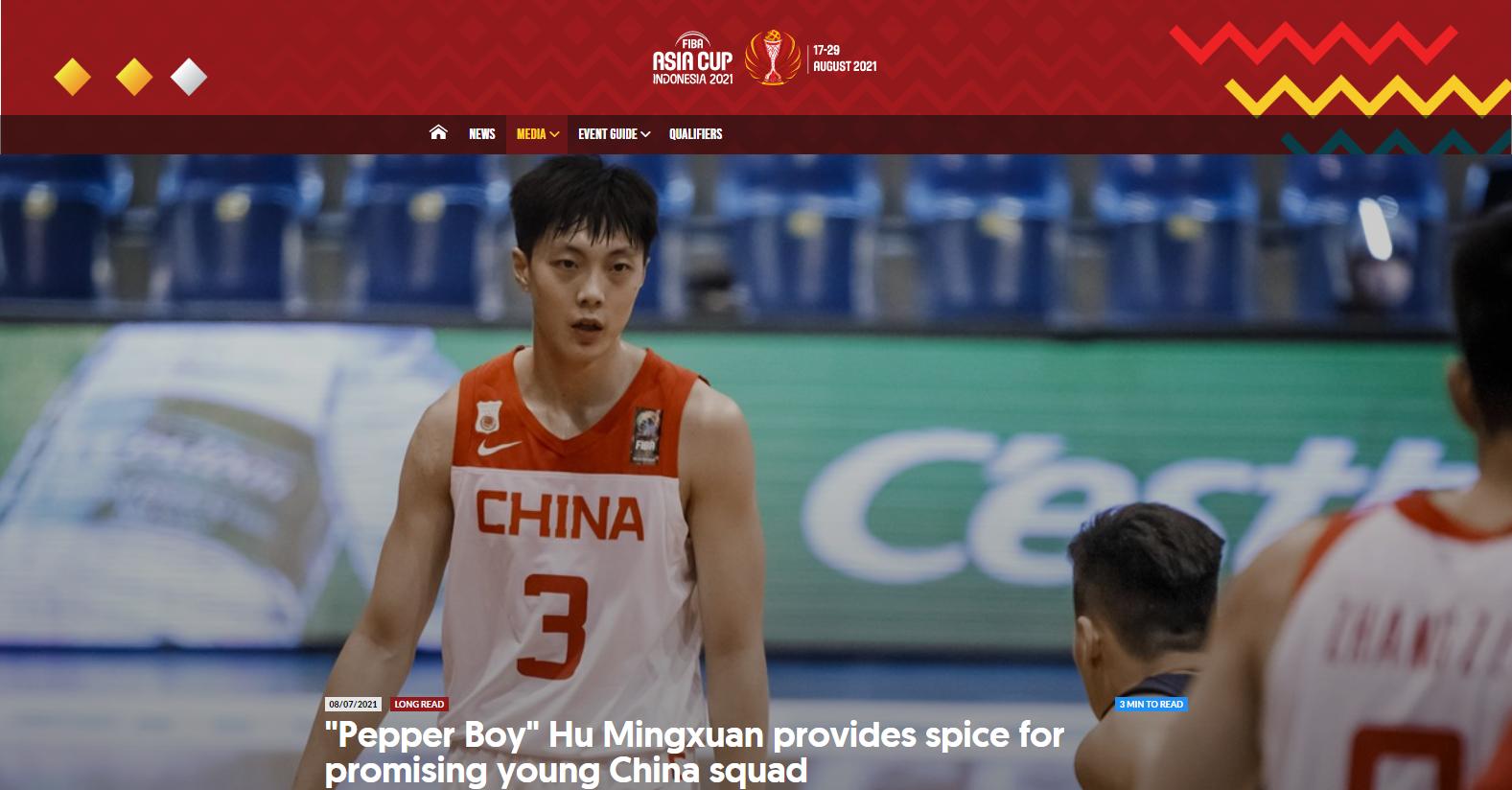图片来源:国际篮联亚洲官网截图。