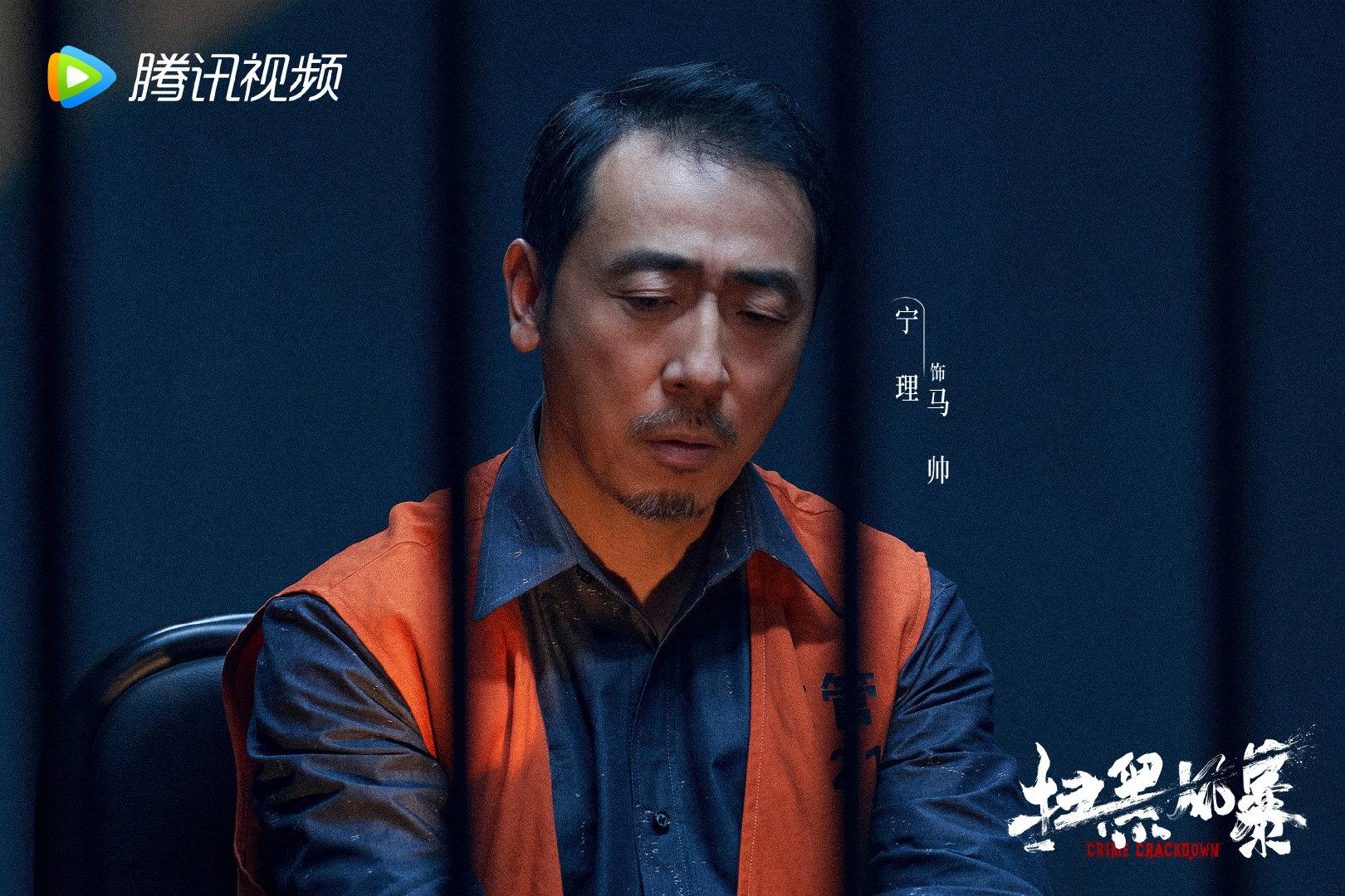 《扫黑风暴》剧照:马帅