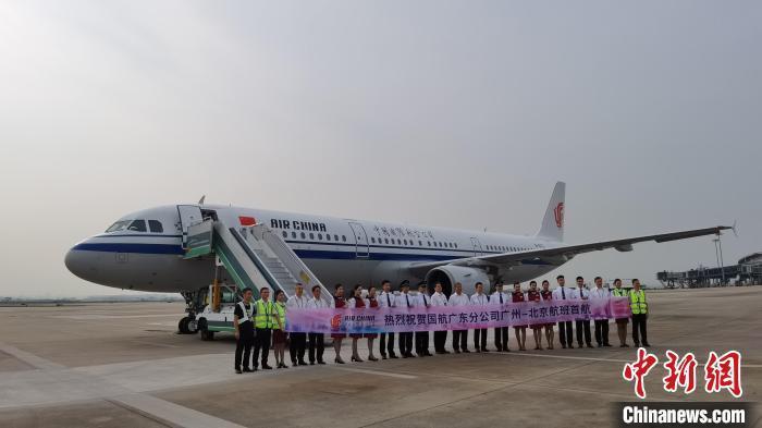 国航广东分公司广州至北京航班7月30日首航 郭军 摄