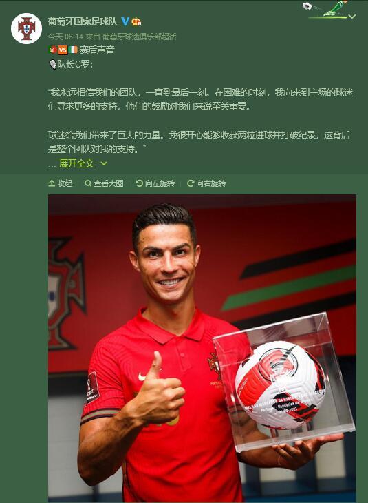 赛后C罗收藏比赛用球 截图来自于葡萄牙国家队官方微博