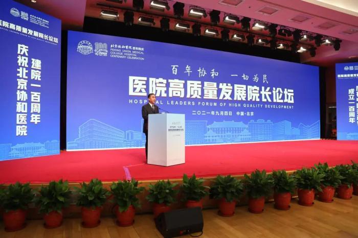 北京协和医院举办医院高质量发展院长论坛