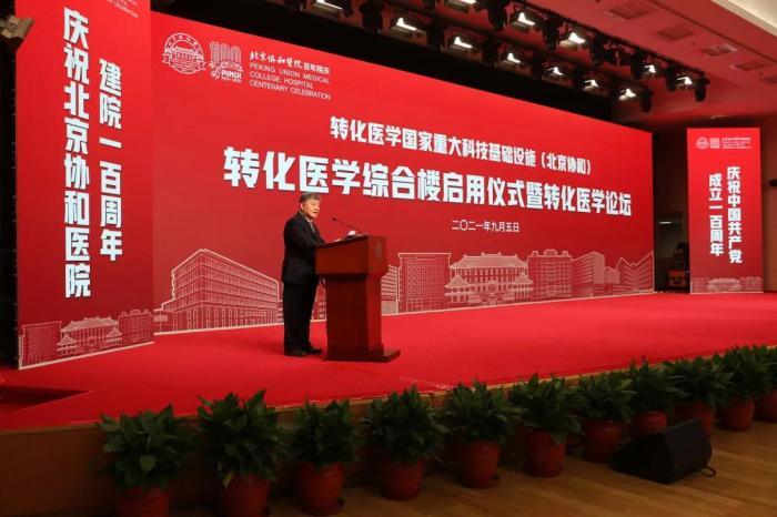 打造医学创新样板!北京协和医院转化医学综合楼启用合肥助孕