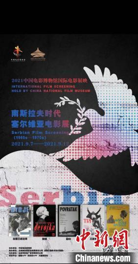 《当爱已成往事》等5部南斯拉夫经典影片将在京展映