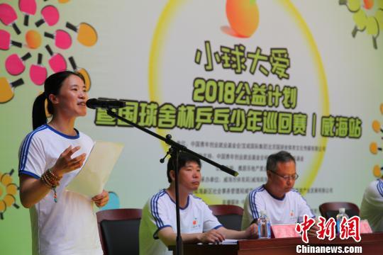 """资料图:6月8日,""""小球大爱""""公益计划启动仪式在威海南海新区举行。 刘昌勇 摄"""