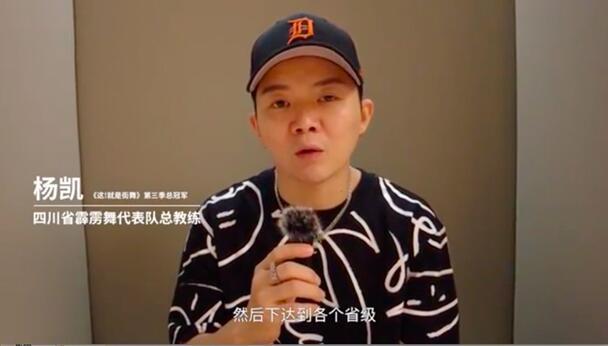 优酷《这!就是街舞》冠军挂帅四川总锻练:我们的方针是奥运太平洋在线下载
