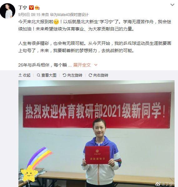 丁宁晒出北大入学照。丁宁社交媒体截图。