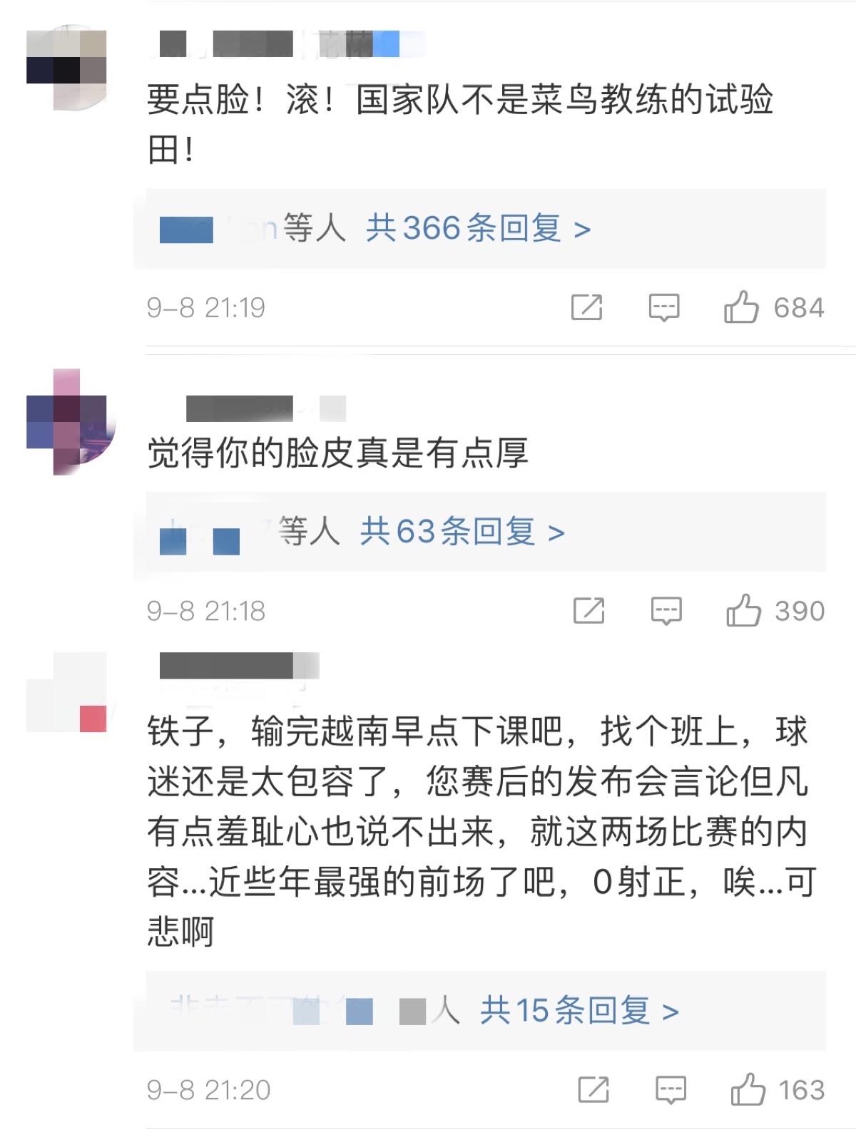 12强赛战完日本后,李铁社交媒体的评论区。