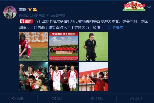 李铁社交媒体截图。