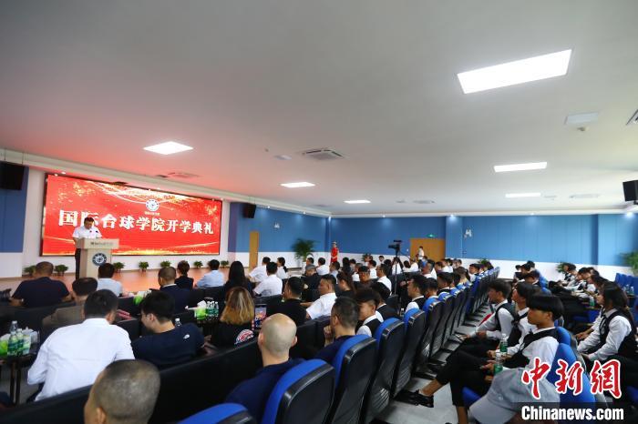 图为国际台球学院开学典礼现场。 刘占昆 摄