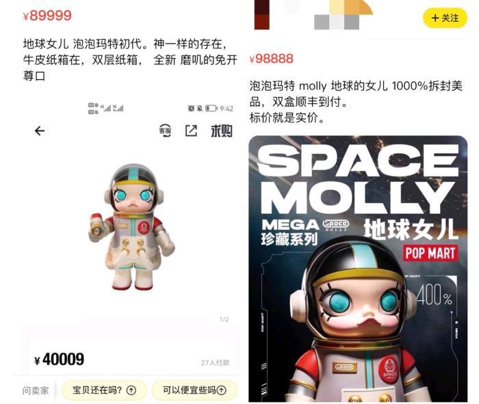 二手市场上的Molly地球女儿售价。