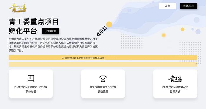 青工委重点项目孵化平台。