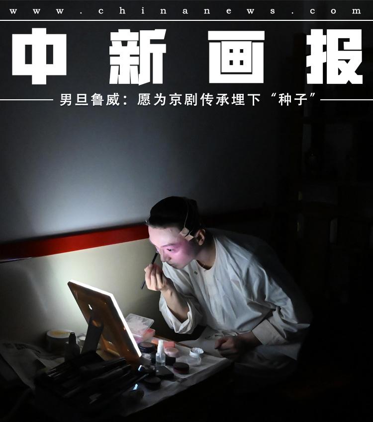 """【圖片故事】""""90后""""男旦的心聲:愿為京劇傳承埋下""""種子"""""""