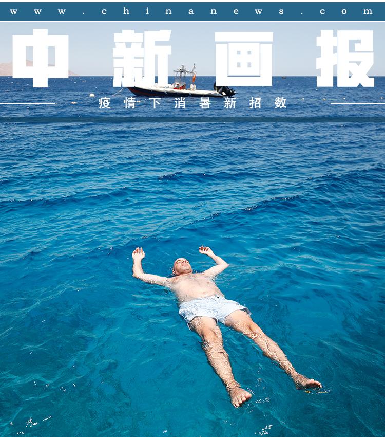 """【图刊】疫情下的解暑""""新招数"""""""