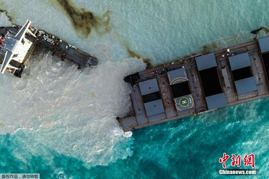 毛里求斯搁浅日本货轮裂成两半 残存燃油恐外泄