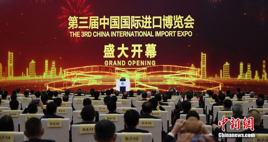 第三届中国国际进口博览会开幕