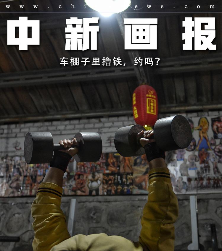 """【凡人歌】北京""""老炮儿""""组局撸铁,约吗?"""