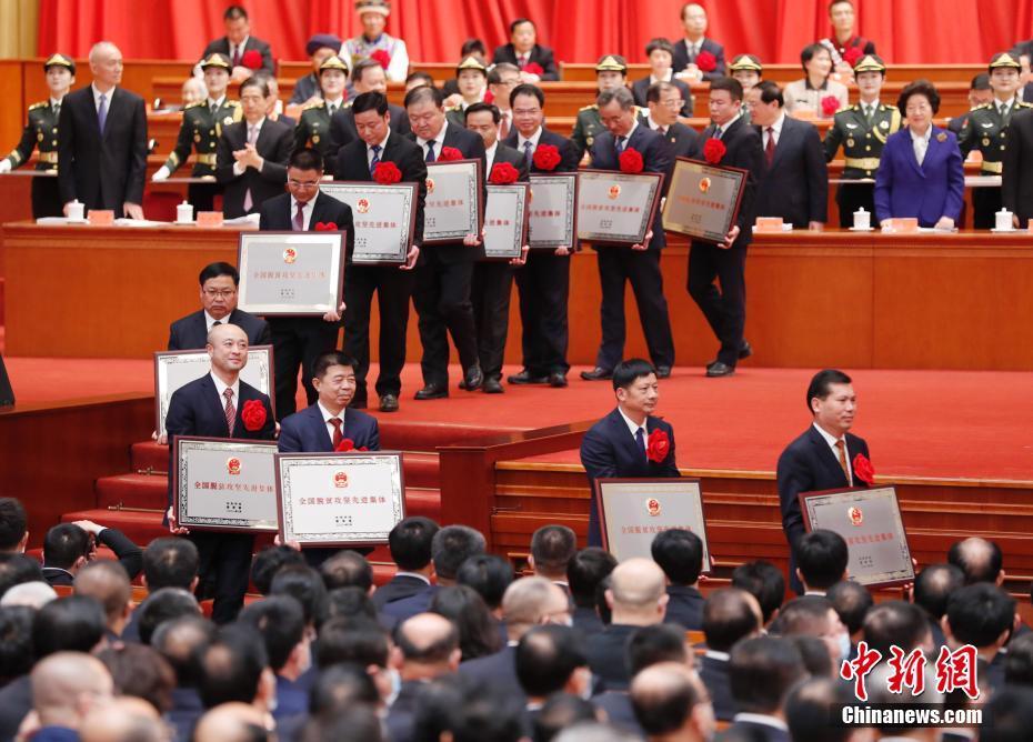 全國脫貧攻堅總結表彰大會在北京隆重舉行