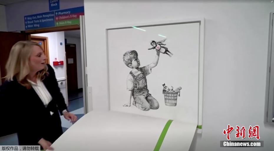 班克西画作拍出1675万英镑 所得捐给卫生机构