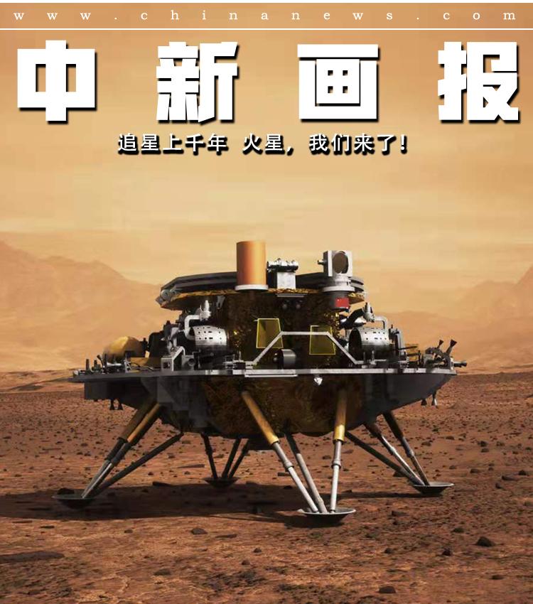 【圖刊】追星上千年 火星,我們來了!