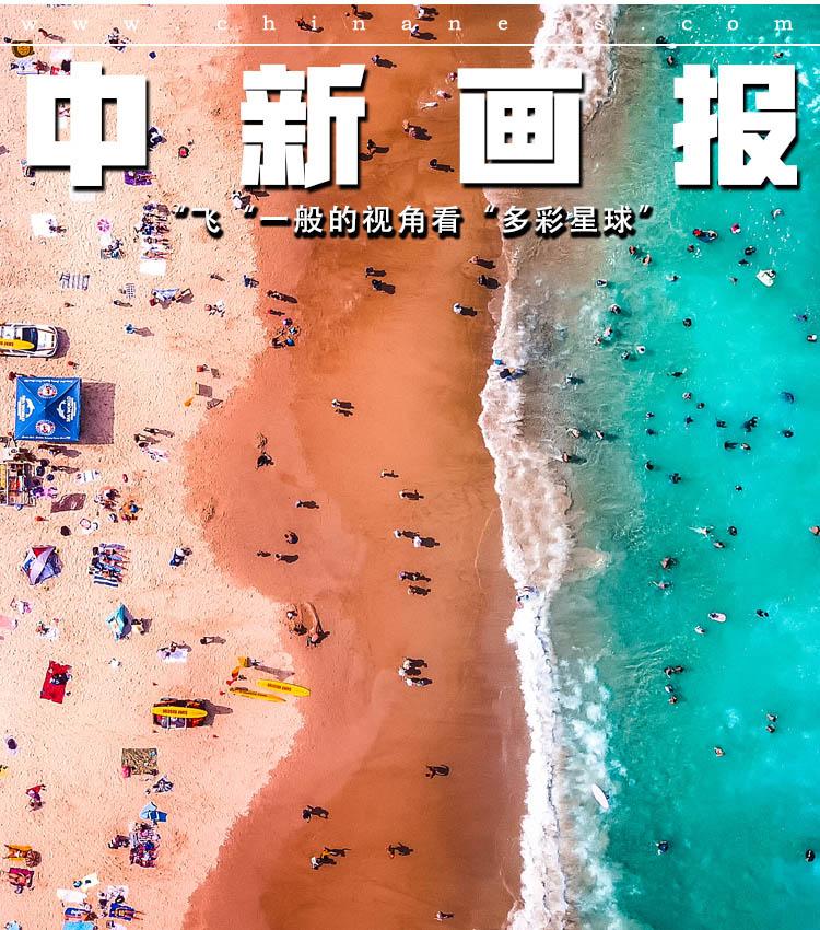 """【世界环境日特刊】""""飞""""一般的视角看""""多彩星球"""""""