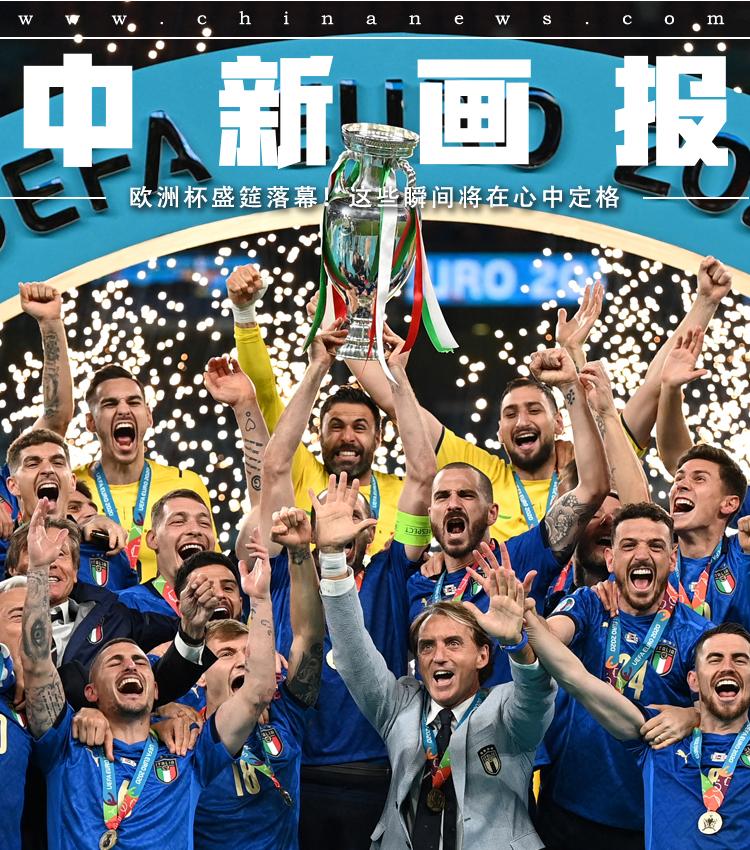【图刊】欧洲杯盛筵落幕!这些瞬间在心中定格