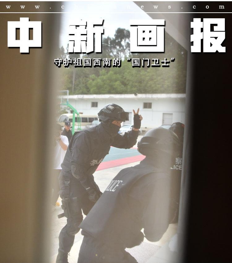 """【图片故事】守护祖国西南的""""国门卫士"""""""