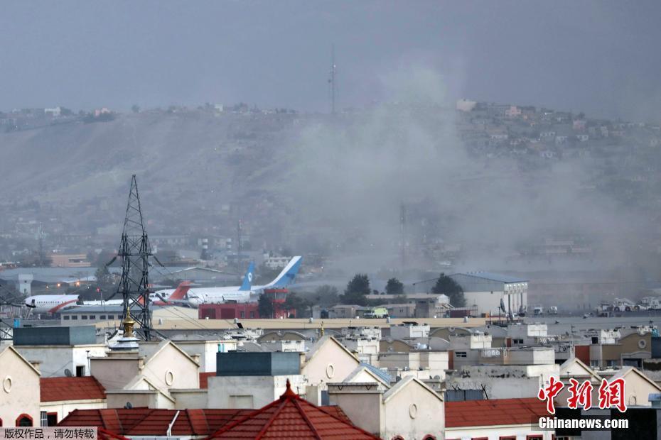 阿富汗喀布尔机场附近爆炸造成多人死伤