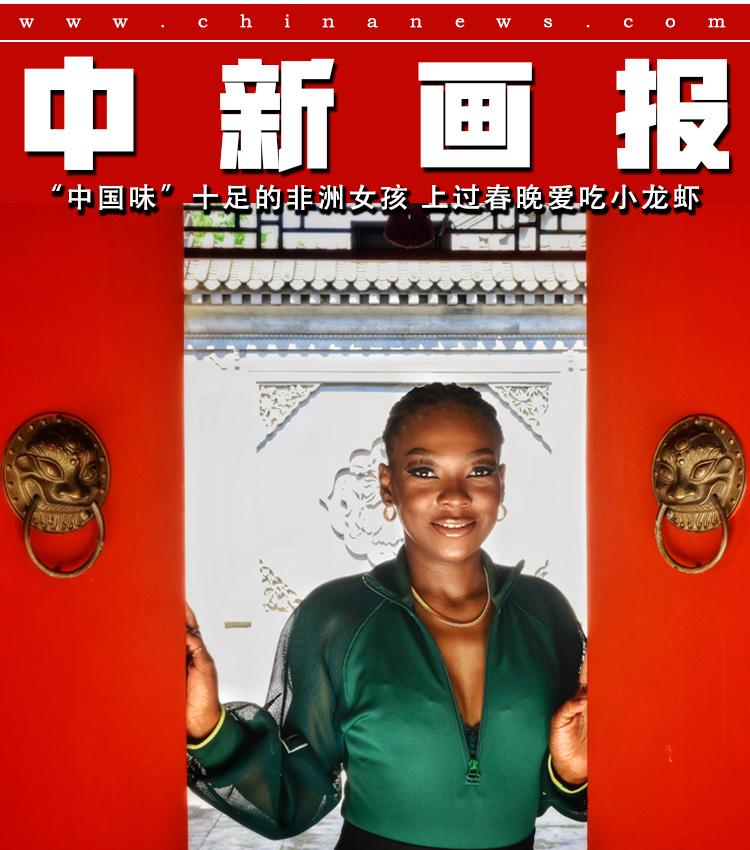 """【凡人歌】""""中国味""""十足的非洲女孩 上过春晚爱吃小龙虾"""