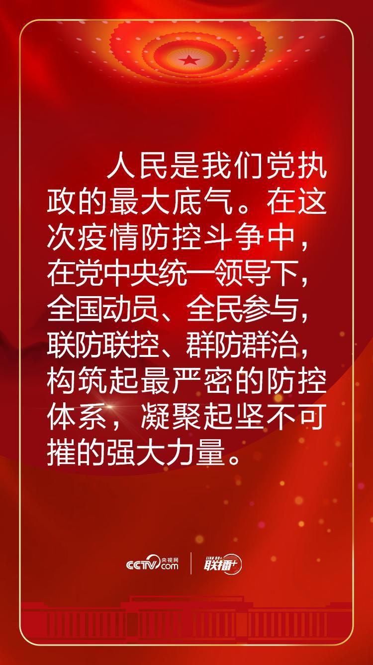 习近平:人民是我们党执政的最大底气