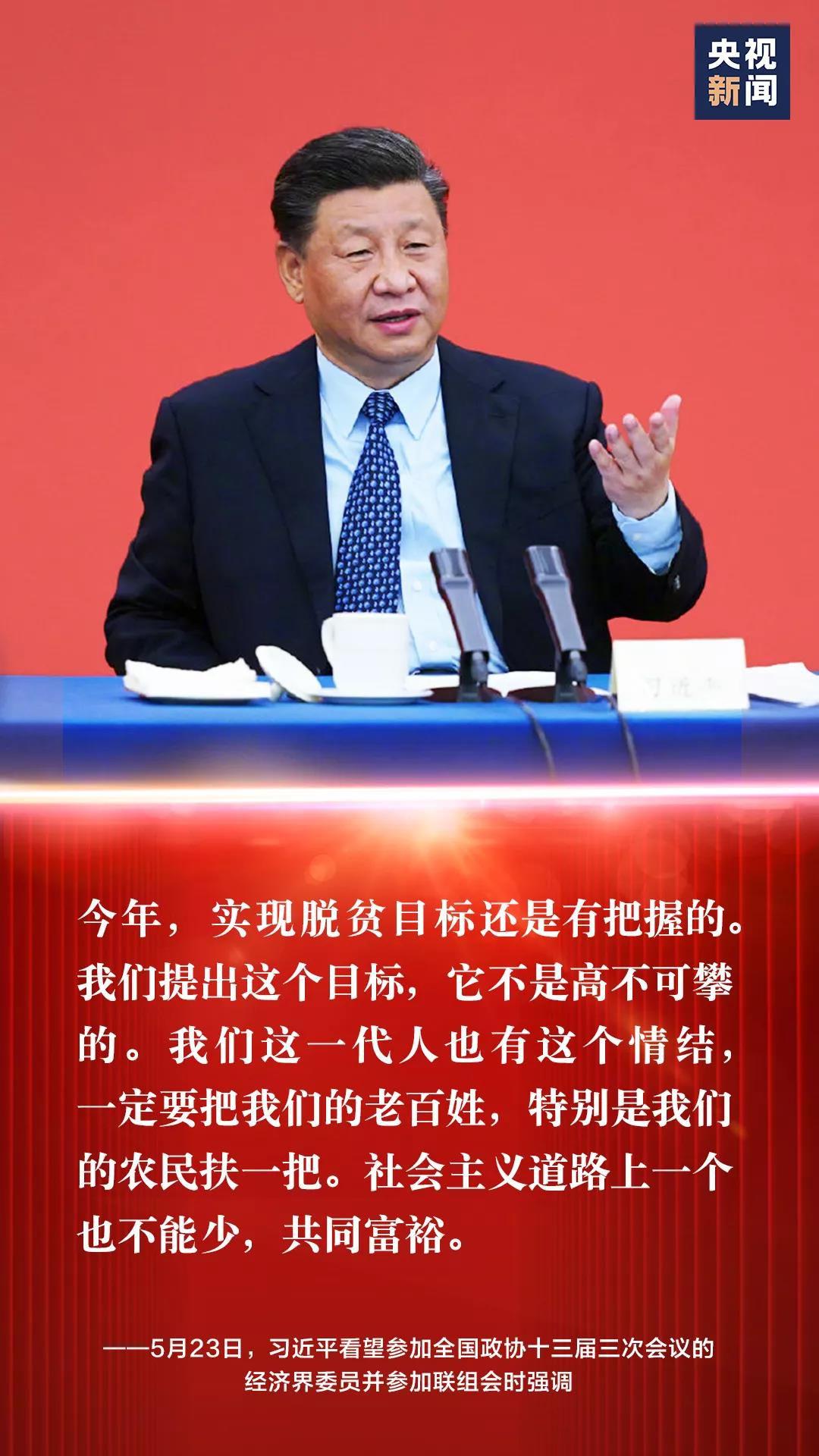 对国内外经济形势,习近平有最新判断
