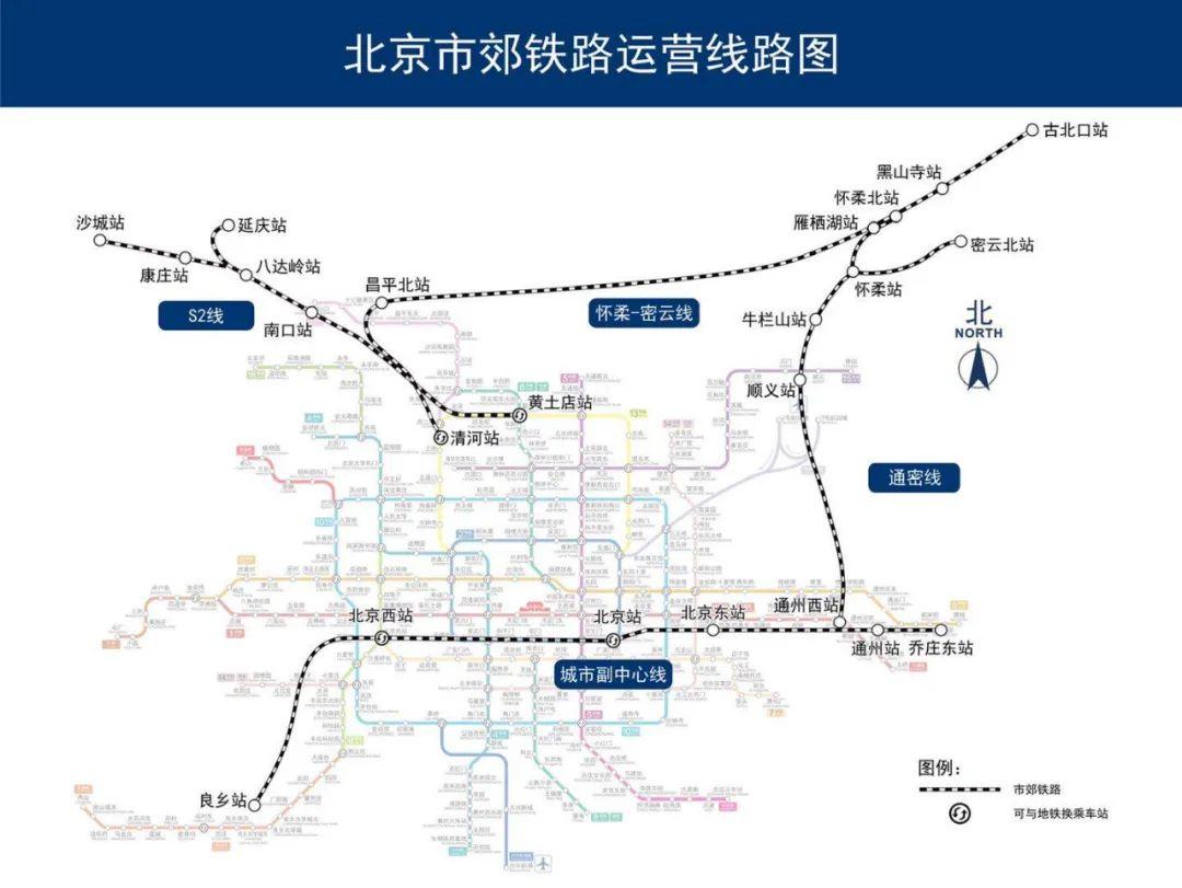 2020年6月30日北京市郊铁路城市副中心线西延和通密线同时开通运营