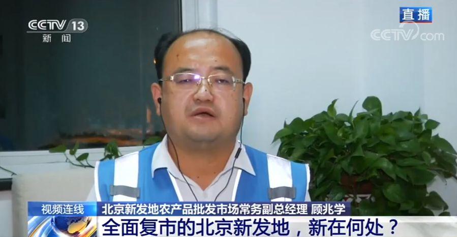 <b>全面复市的北京新发地有何改变?冷冻产品何时上架?</b>