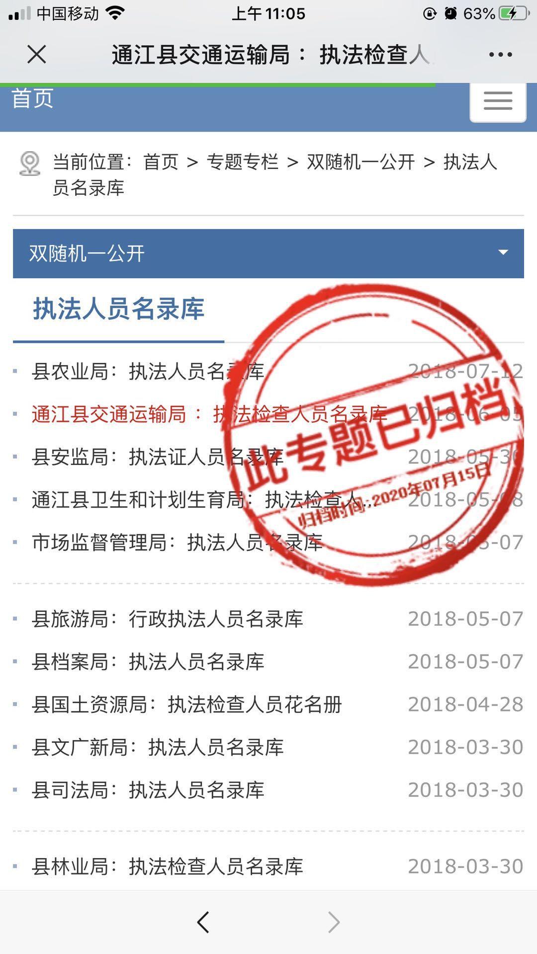 四川通江县政府网泄露上百名执法人员身份证信息 目前已删除