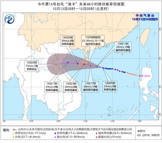 """宾利平台:台风黄色预警:""""浪卡""""13日傍晚在海南沿海登陆"""